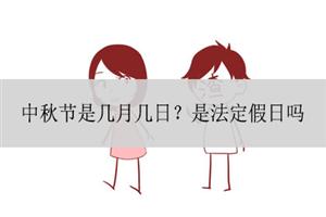 中秋节是几月几日?是法定假日吗