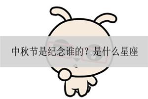 中秋节是纪念谁的?是什么星座