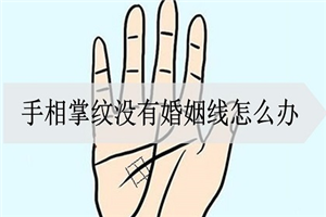 手相掌纹没有婚姻线怎么办