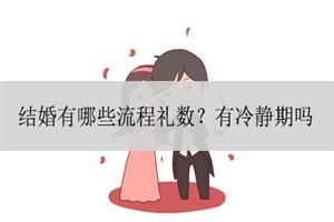 结婚有哪些流程礼数?有冷静期吗