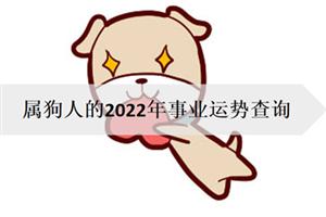 属狗人的2022年事业运势查询