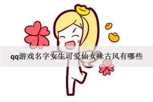 qq游戏名字女生可爱仙女味古风有哪些