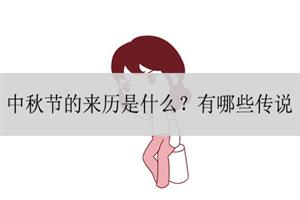 中秋节的来历是什么?有哪些传说