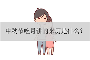 中秋节吃月饼的来历是什么?