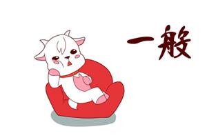 白羊座一周星座運勢查詢【2019.12.30-2020.01.05】:工作表現不積極
