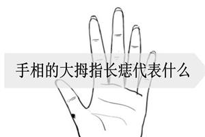 手相的大拇指长痣代表什么