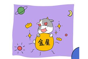 金星星座查询对照表:怎么看星盘金星星座?