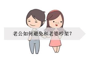 老公如何避免和老婆吵架?