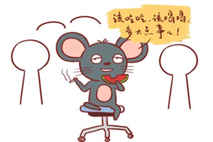 属鼠的性格与命运大分析,看了你就会发现!