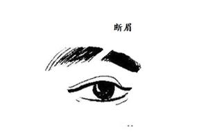 男生断眉有什么说法?容易情绪化,经常感情用事