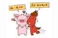 属豬和属豬的婚配好吗?幸福美满的婚姻离不开这一点!