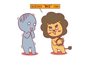 狮子男最不配的星座女,彼此都很强势难以和谐!