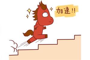 2014年出生属马的2019年生肖运势查询