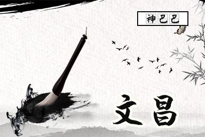 八字文昌星查法_文昌详解_神巴巴测试网
