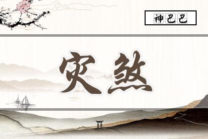 紫薇命盘灾煞星详解_灾煞星入十二宫_神巴巴测试网