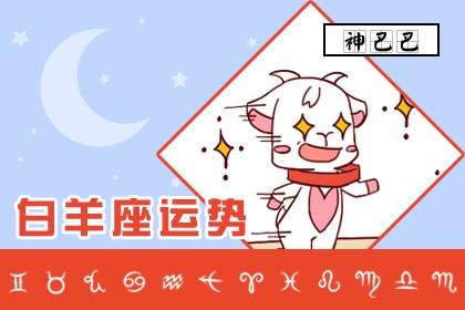 白羊座星座分析_白羊座星座性格_白羊座星座配对_白羊座星座运势_ 神巴巴星座网