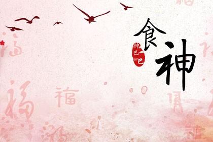 八字食神格查询_食神为喜忌_流年食神运_神巴巴测试网