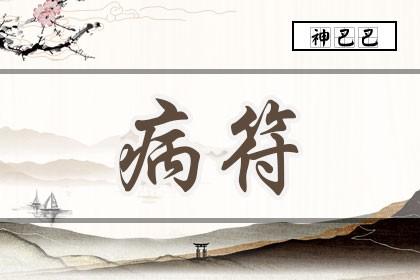 紫薇命盘病符星详解_息神星入十二宫_神巴巴测试网