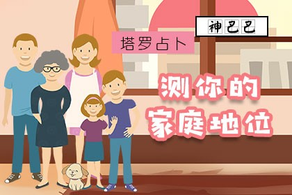 塔罗牌在线测你的家庭地位,你是一家之主吗?