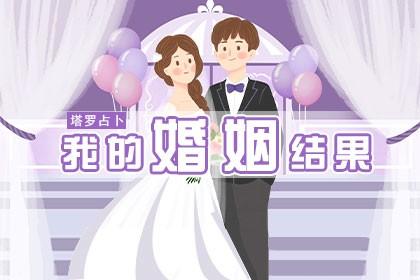 塔罗占卜我的婚姻结果_测试婚姻幸福度
