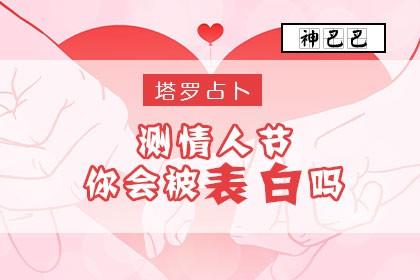 塔罗牌在线测试七夕情人节你会被表白吗?